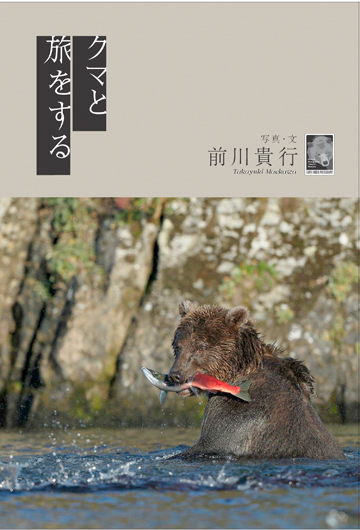 クマと旅をする